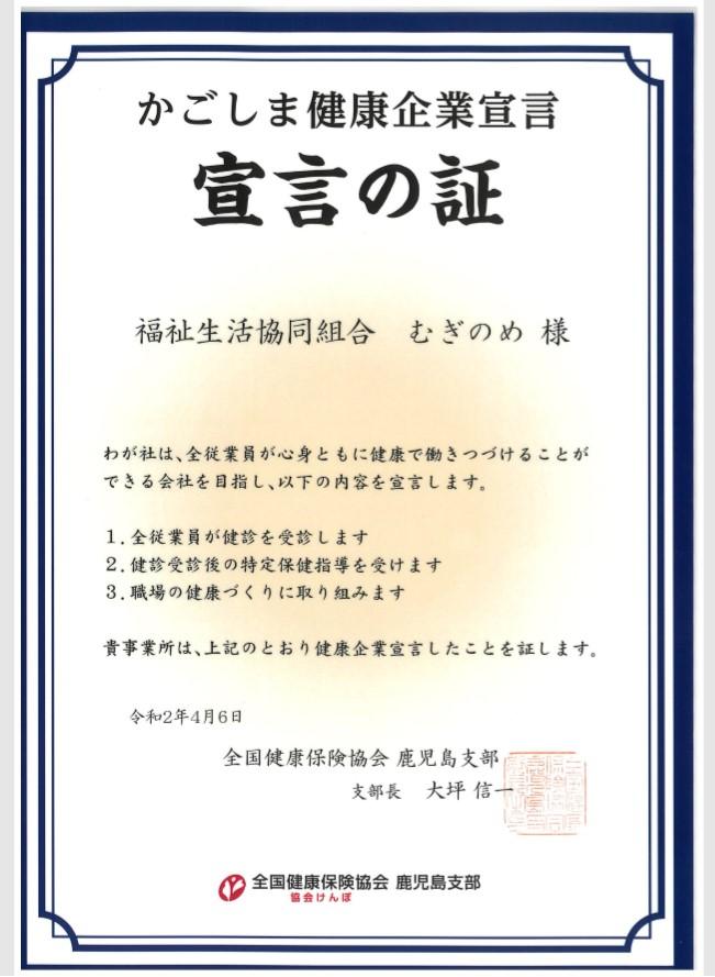 社会保険 協会けんぽ